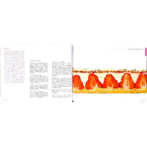 【50%OFF】ラ・パティスリー・デ・レーヴ レシピブック 味覚の魔術師、フリップ・コンティシーニのお菓子|day-book|05
