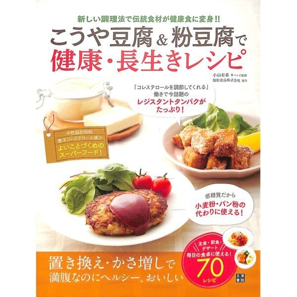 【50%OFF】こうや豆腐&粉豆腐で健康・長生きレシピ day-book 02