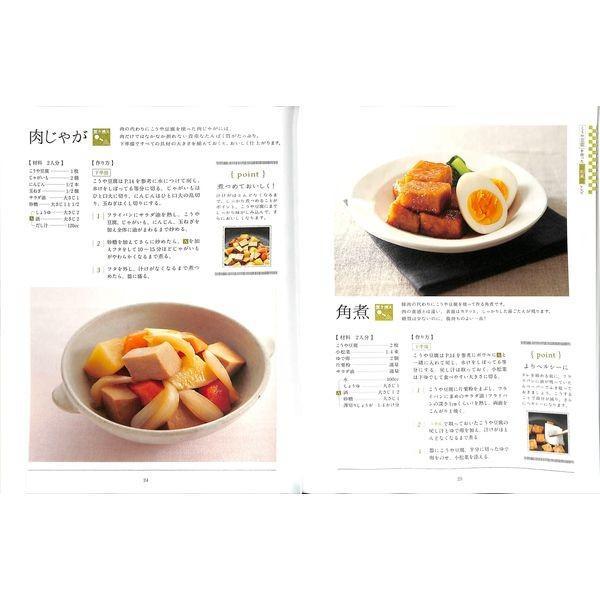 【50%OFF】こうや豆腐&粉豆腐で健康・長生きレシピ day-book 05