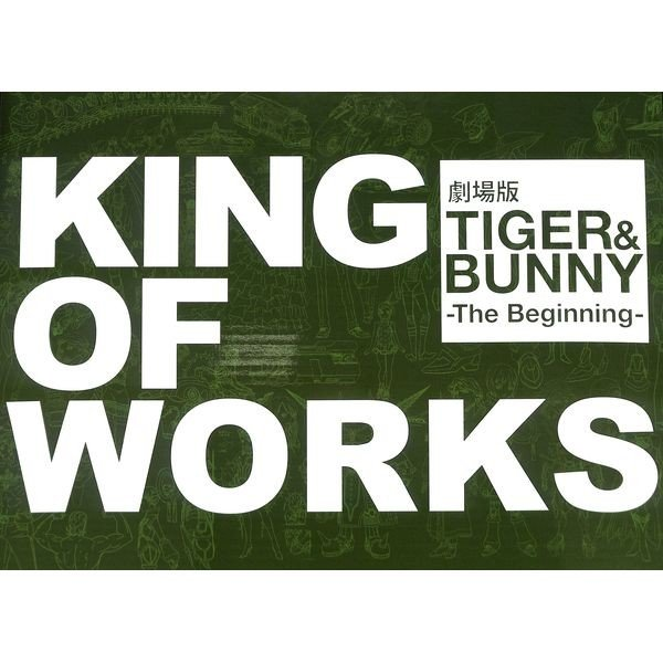 【67%OFF】劇場版 TIGER & BUNNY -The Beginning- KING OF WORKS day-book