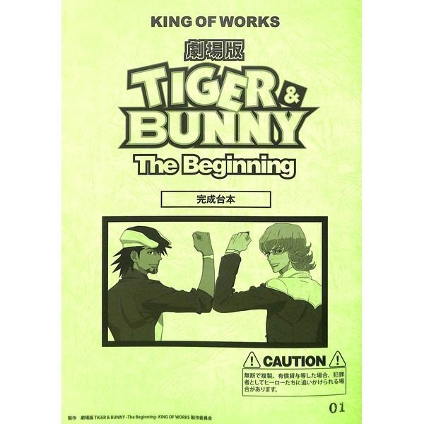 【67%OFF】劇場版 TIGER & BUNNY -The Beginning- KING OF WORKS day-book 04