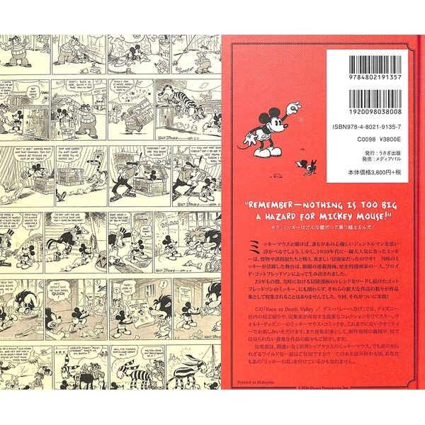 【70%OFF】MICKEY MOUCE Volume1|day-book|03