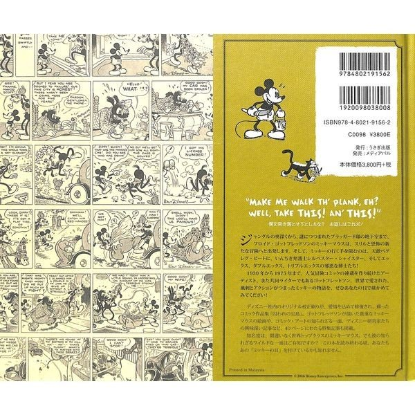 【70%OFF】MICKEY MOUCE Volume2 day-book 03