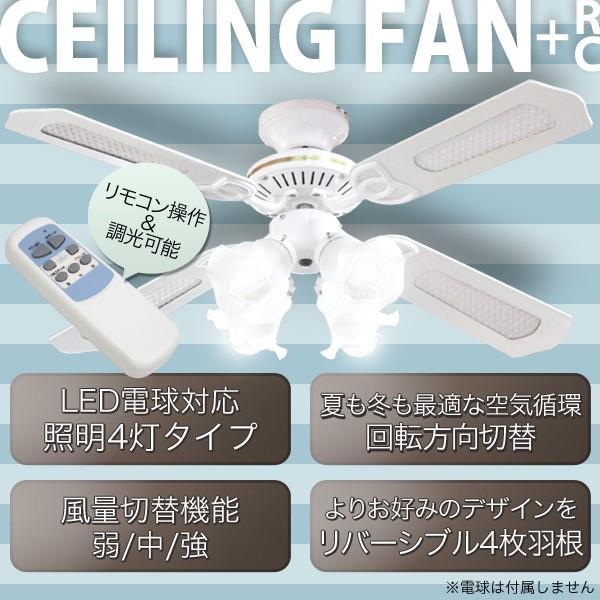 シーリングファン リモコン式 LED対応 風量調節 4灯式 RCシーリングファンSLF-4-RC