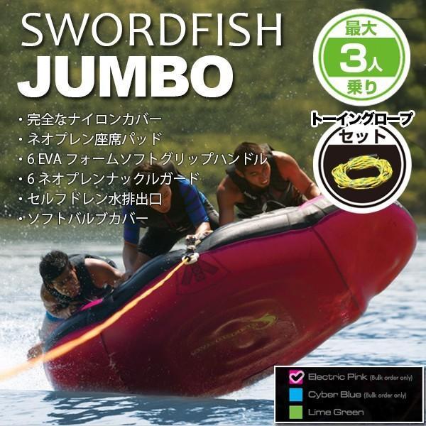 新しい トーイングチューブ 3人乗り JUMBO ロープ付 ジェットスキー マリンスポーツ 海 ボート, 川口市 fe91dbae
