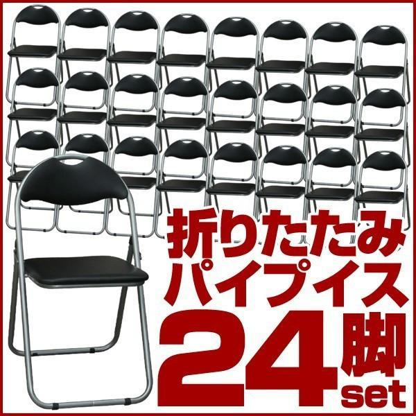 折り畳みパイプ椅子 折り畳みパイプ椅子 24脚セット 会議テーブル 展示会 子ども会 各種イベント 運動会等に