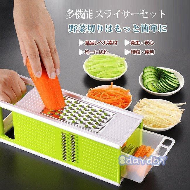 果物 スライサー みじん切り 千切り 調理器セット せん切り器 セット グリーン レッド 多機能 水切り皿 野菜 薄切り|dayday-shop
