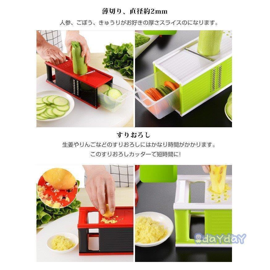 果物 スライサー みじん切り 千切り 調理器セット せん切り器 セット グリーン レッド 多機能 水切り皿 野菜 薄切り|dayday-shop|06