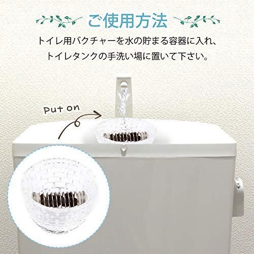 トイレ用 バクチャー BAKTURE 微生物活性材 days-of-magic 03