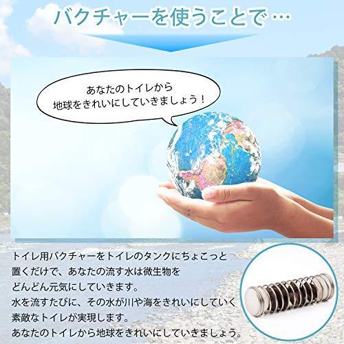 トイレ用 バクチャー BAKTURE 微生物活性材 days-of-magic 04