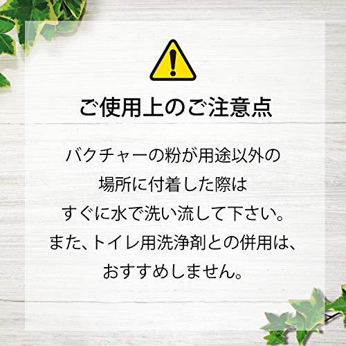 トイレ用 バクチャー BAKTURE 微生物活性材 days-of-magic 06