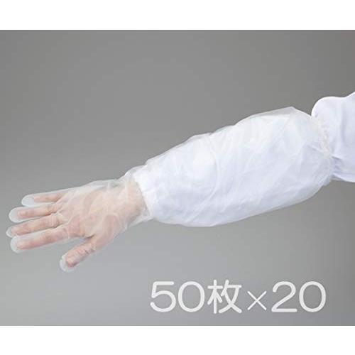 アズワン ポリエチロング手袋 600mm 1000枚入/2-8574-11