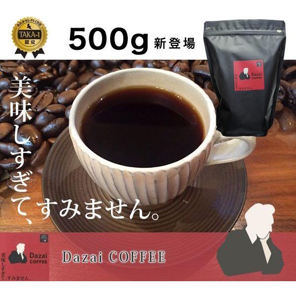 Dazai COFFEE 500g 太宰治 深くビターな味わい|dazaicoffee