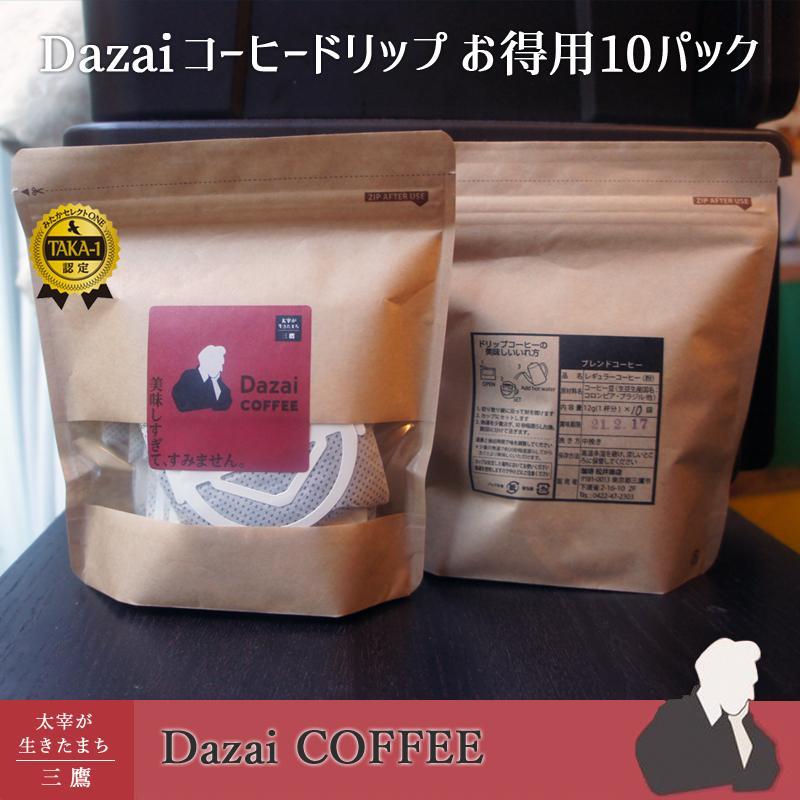 Dazai COFFEE 12g 1杯分ドリップコーヒーお得な10パック入り 太宰治 深くビターな味わい 脱酸素剤入り|dazaicoffee