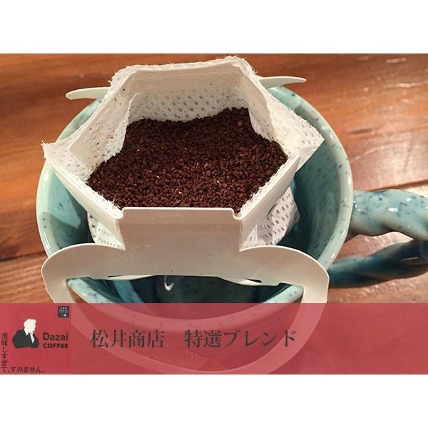 Dazai COFFEE 12g 1杯分ドリップコーヒーお得な10パック入り 太宰治 深くビターな味わい 脱酸素剤入り|dazaicoffee|02
