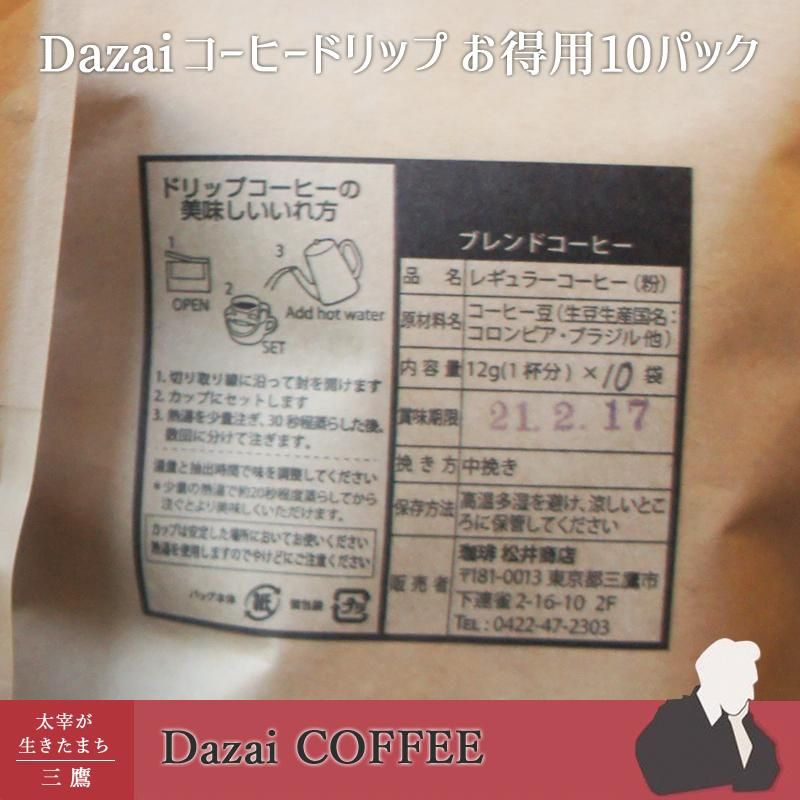 Dazai COFFEE 12g 1杯分ドリップコーヒーお得な10パック入り 太宰治 深くビターな味わい 脱酸素剤入り|dazaicoffee|03