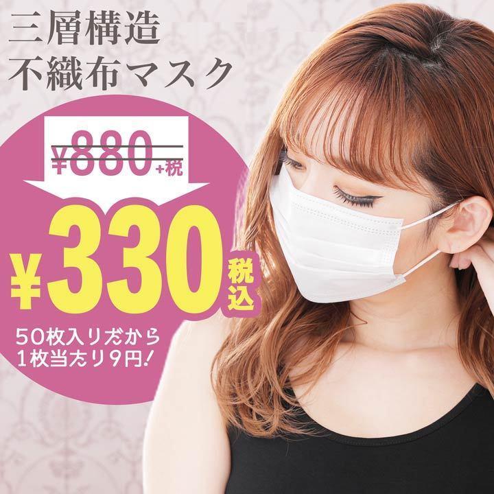 マスク 三層構造 使い捨て 不織布 マスク 50枚入り| マスク 不織布 50枚|dazzy