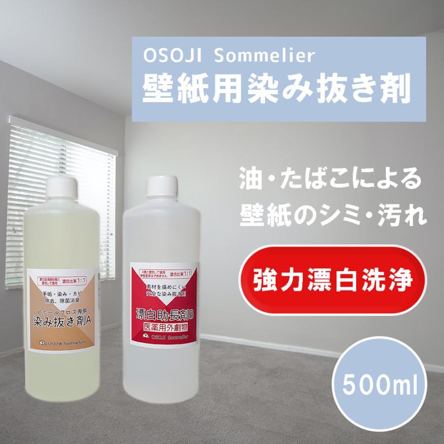 壁紙用ヤニ 手垢 カビ取り 染み抜き洗剤 500ml 2本 A液b液のセット