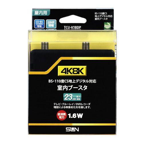 サン電子 4K8K卓上ブースタ/TCU-K18DP