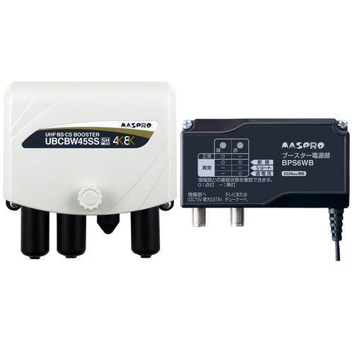 マスプロ電工 UHF·BS·CSブースター/UBCBW45SS