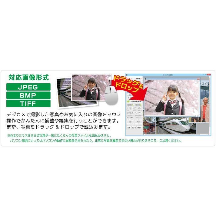 【旧製品】かんたん写真編集4|de-outlet-store|02