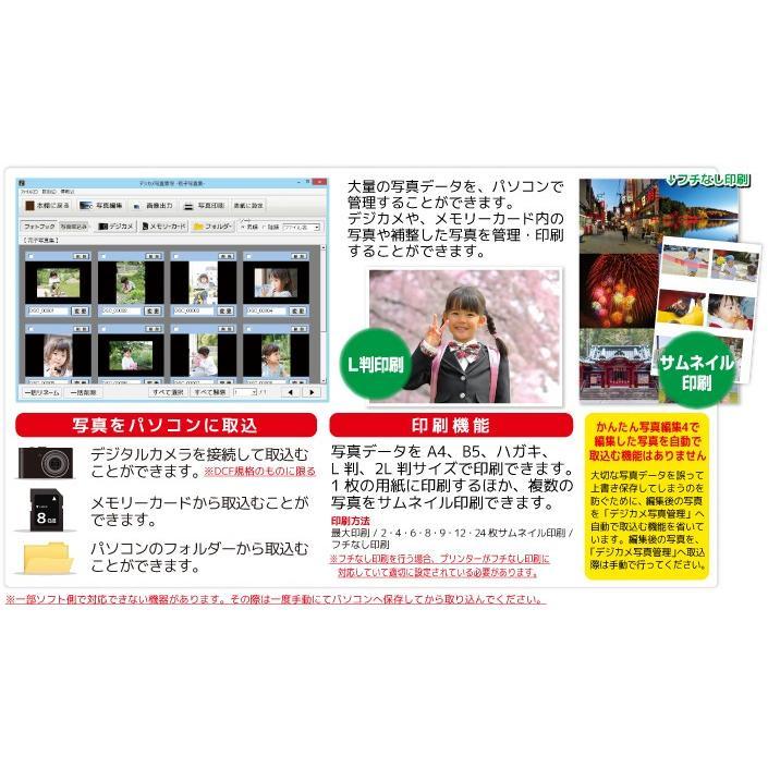 【旧製品】かんたん写真編集4|de-outlet-store|04