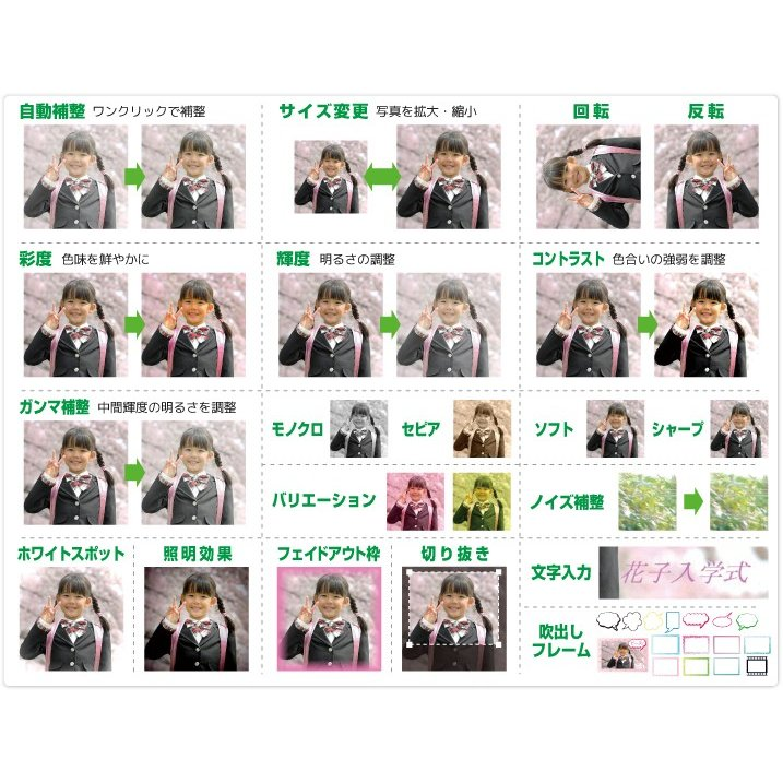 【旧製品】かんたん写真編集4|de-outlet-store|05