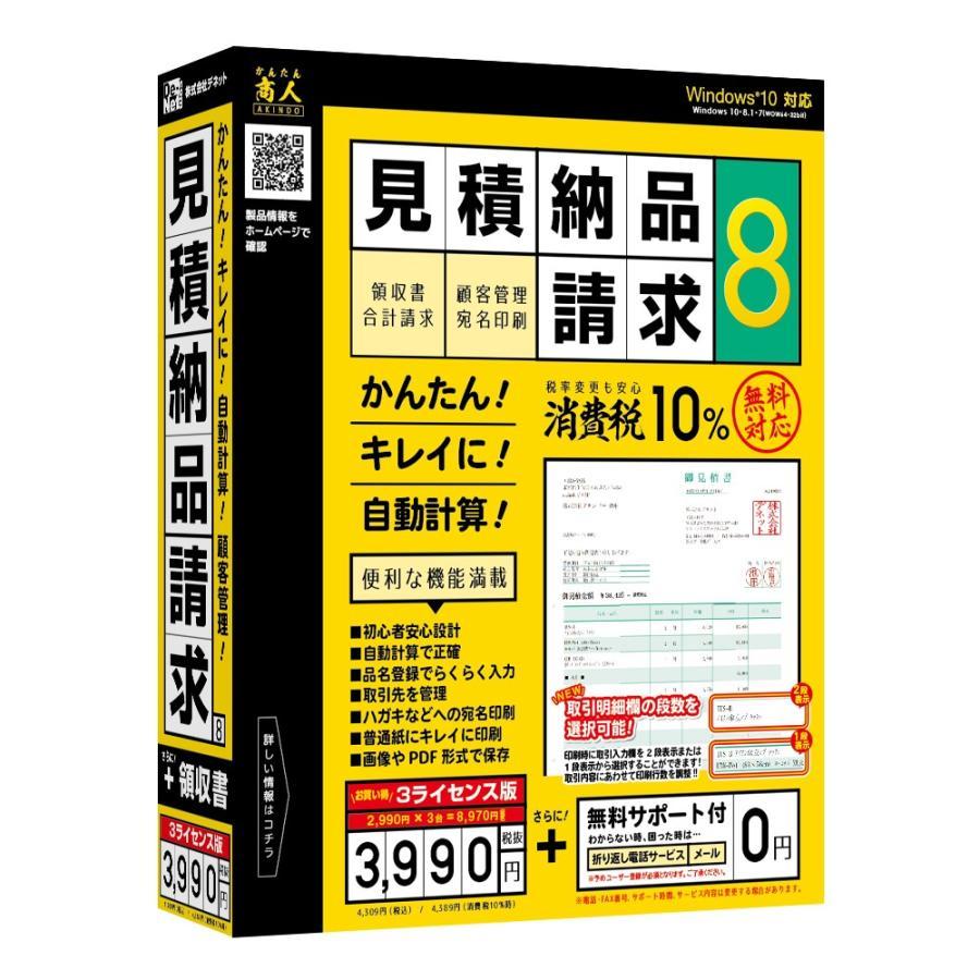 見積・納品・請求8 3ライセンス版|de-outlet-store