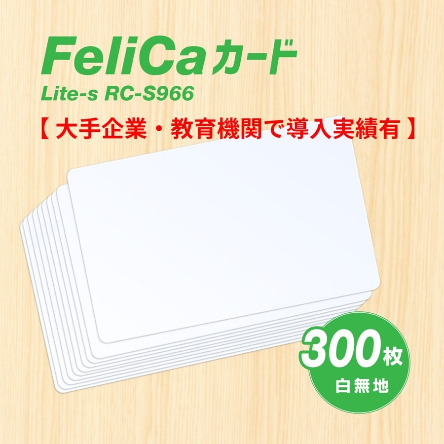 FeliCa [フェリカ] カード Lite-S (無地) 300枚セット|de-outlet-store