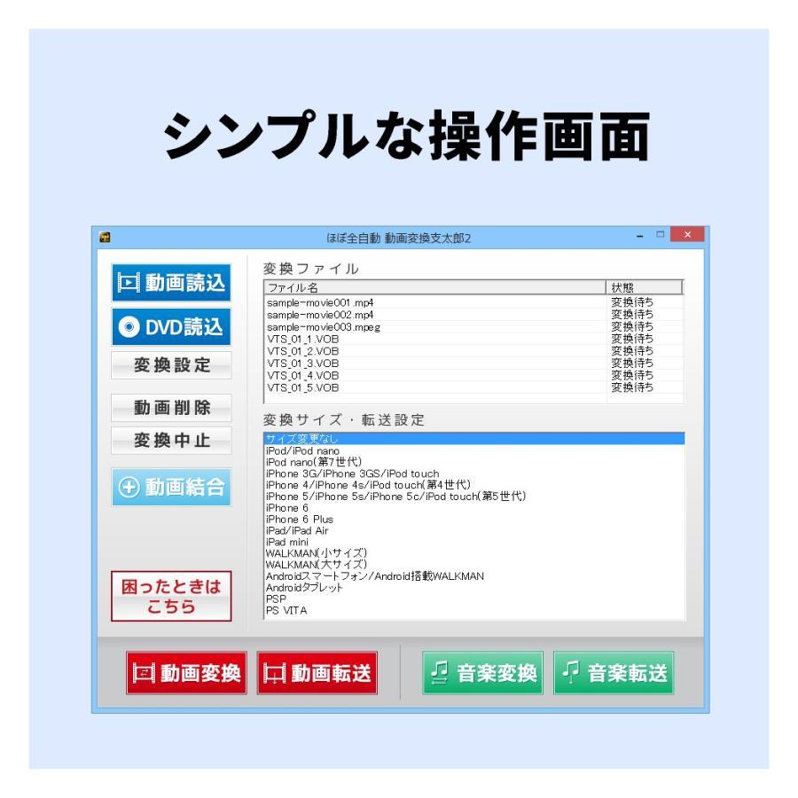 ほぼ全自動 動画変換支太郎2【ECOパッケージ版】|de-outlet-store|04
