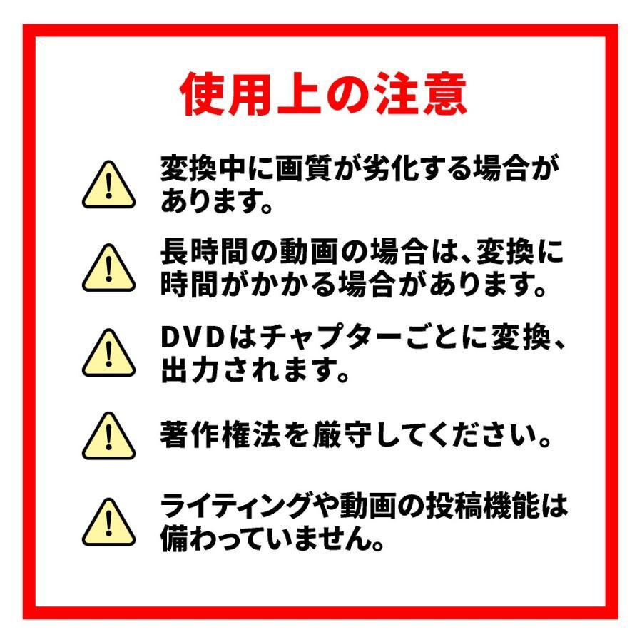 ほぼ全自動 動画変換支太郎2【ECOパッケージ版】|de-outlet-store|07