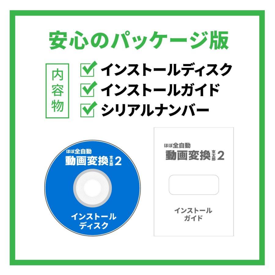 ほぼ全自動 動画変換支太郎2【ECOパッケージ版】|de-outlet-store|08