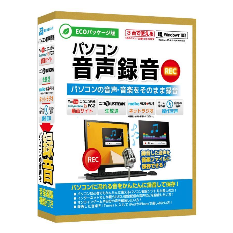 パソコン音声録音【ECOパッケージ版】|de-outlet-store