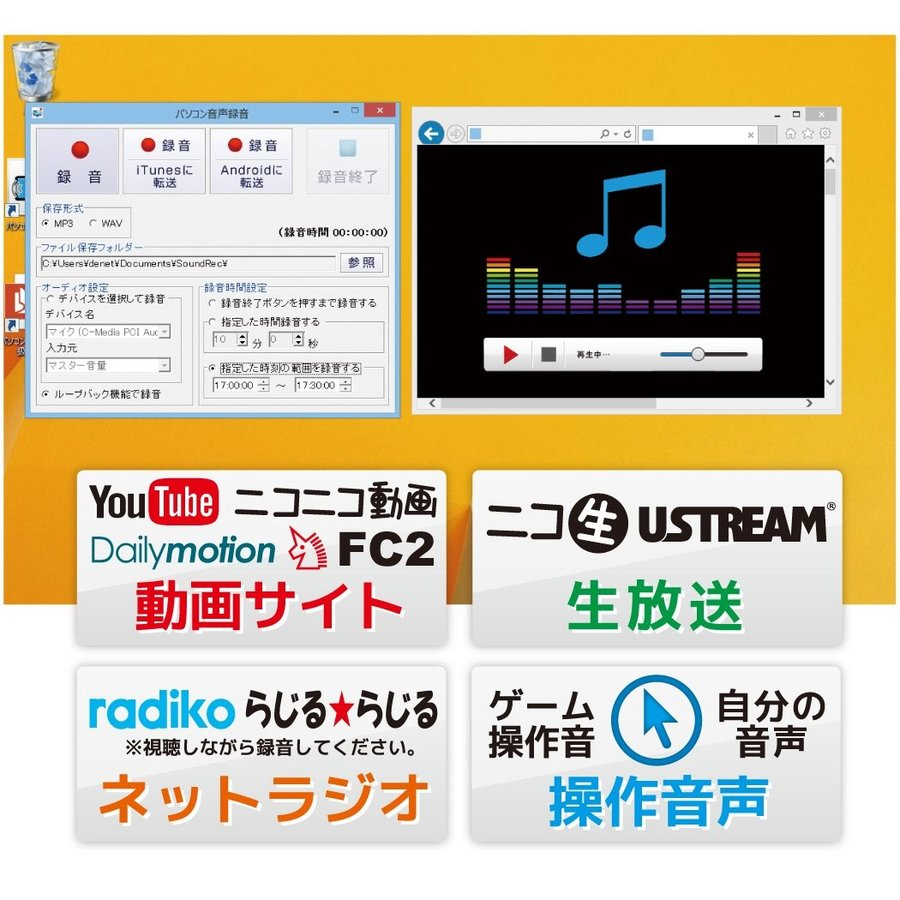 パソコン音声録音【ECOパッケージ版】|de-outlet-store|02