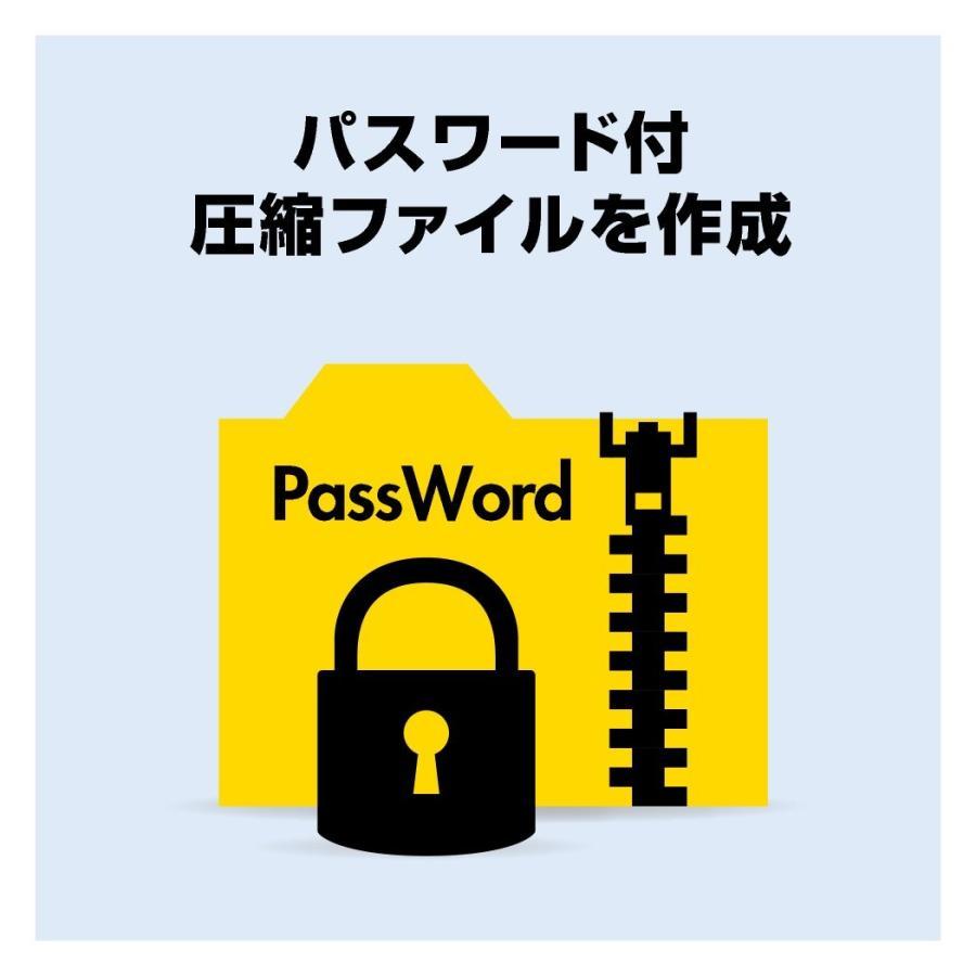 ZIP圧縮・解凍パスワード【ECOパッケージ版】|de-outlet-store|02