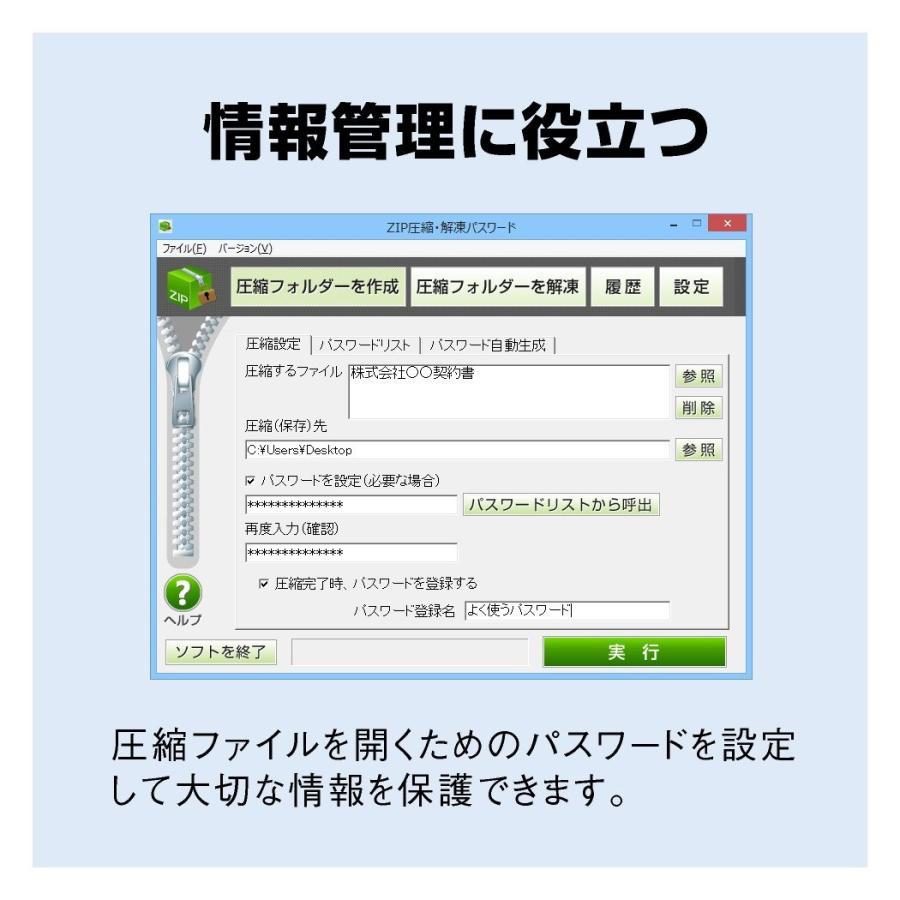 ZIP圧縮・解凍パスワード【ECOパッケージ版】|de-outlet-store|04