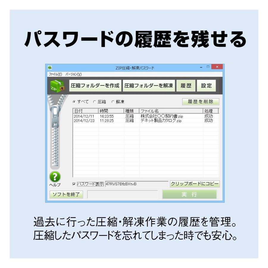 ZIP圧縮・解凍パスワード【ECOパッケージ版】|de-outlet-store|05