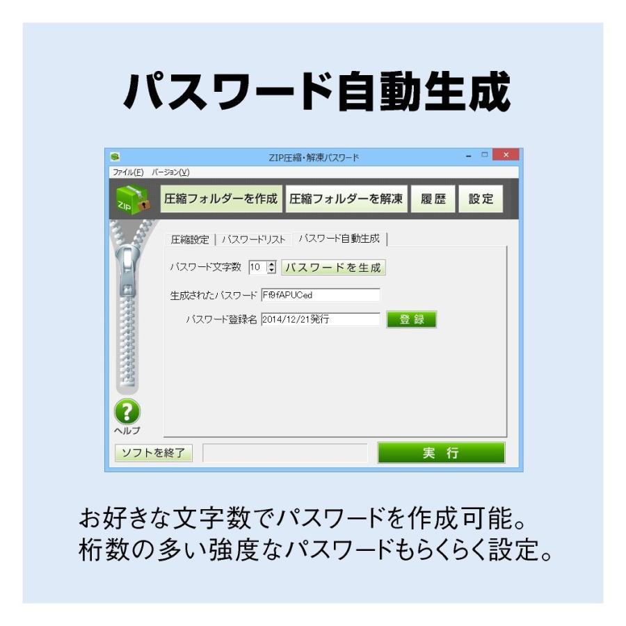 ZIP圧縮・解凍パスワード【ECOパッケージ版】|de-outlet-store|06