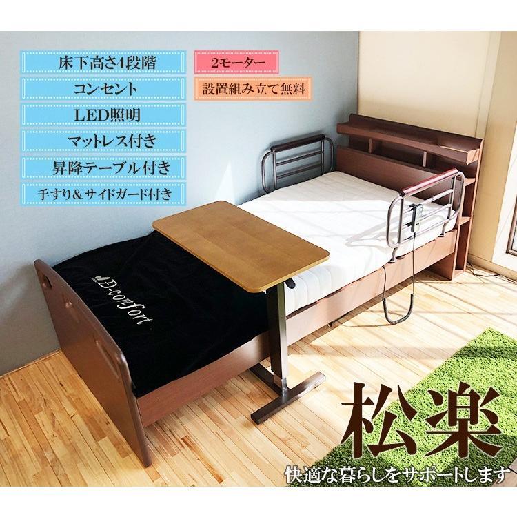 電動ベッド 電動リクライニングベッド 2モーター 設置 手すり