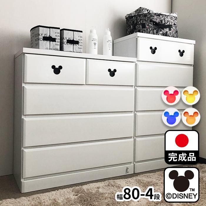 ミッキー チェスト 木製 木製 完成品 日本製 チェスト 幅80cm タンス ディズニー ローチェスト 引き出し チェスト(エスター) 幅80cm4段ディズニー チェスト
