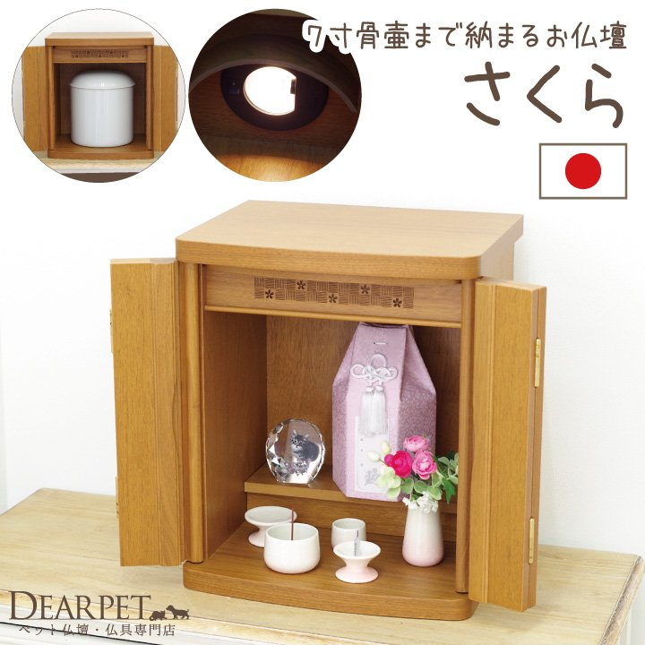 ペット仏壇 ペット骨壷収納もできる さくら 本格仏壇 ミニ仏壇 国産 桜特集