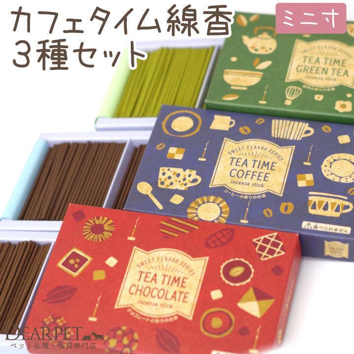 ペット 線香 3種 セット ミニ寸 コーヒー 緑茶 チョコレート 煙が少ない 約12分燃焼 短時間 カフェ ティータイム ネコポス送料無料|dearpet