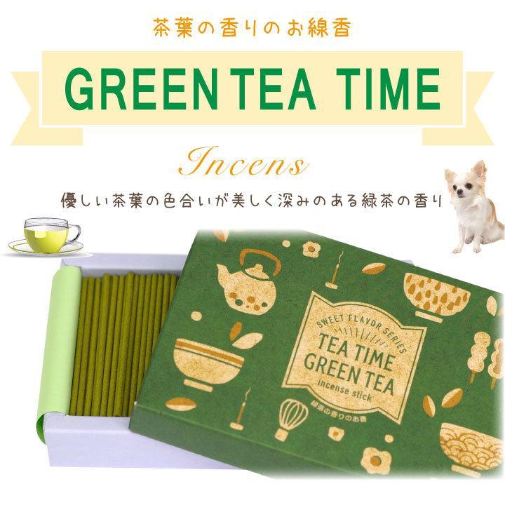 ペット 線香 3種 セット ミニ寸 コーヒー 緑茶 チョコレート 煙が少ない 約12分燃焼 短時間 カフェ ティータイム ネコポス送料無料|dearpet|05
