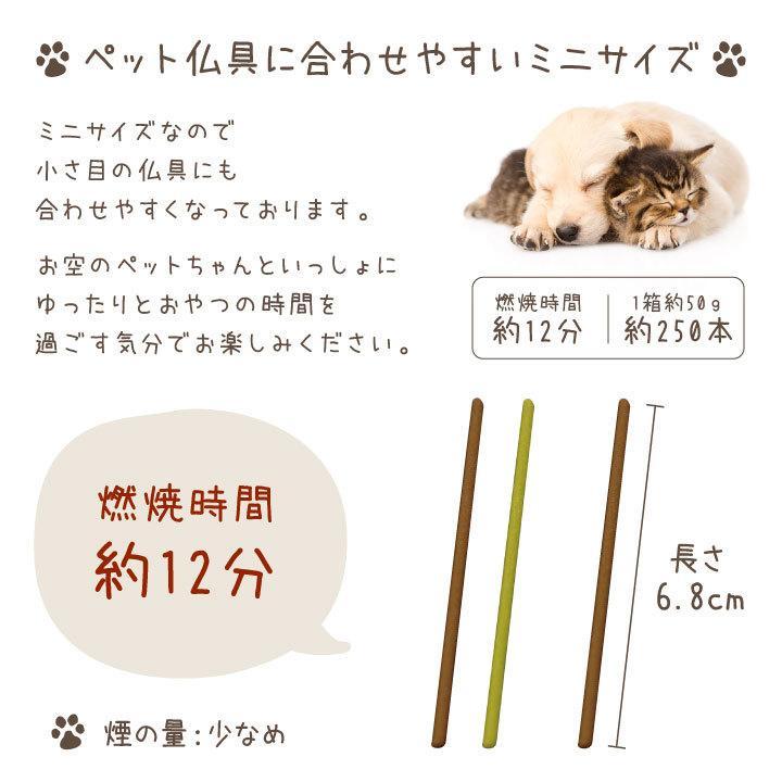 ペット 線香 3種 セット ミニ寸 コーヒー 緑茶 チョコレート 煙が少ない 約12分燃焼 短時間 カフェ ティータイム ネコポス送料無料|dearpet|07