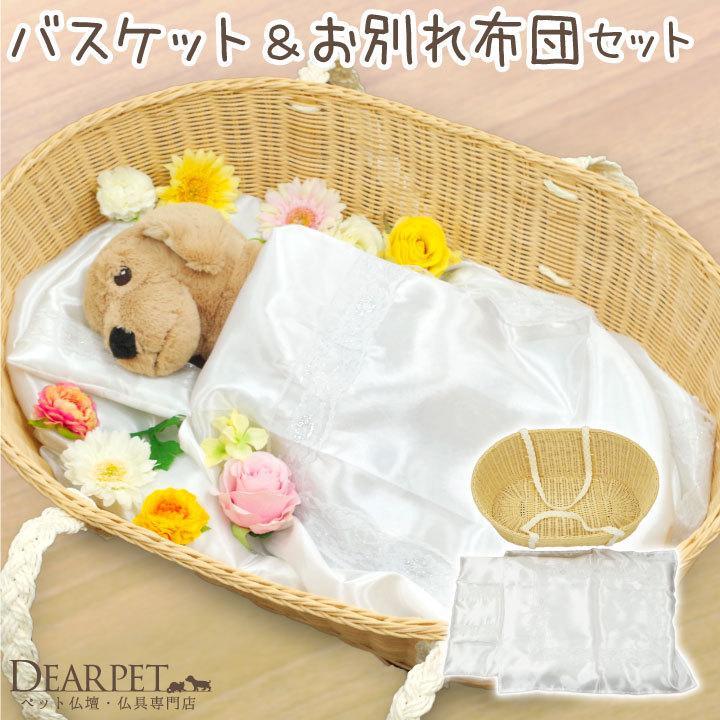 ペット用 メモリアル バスケット amp; お別れ布団 セット かご ペット火葬 棺 ペット供養
