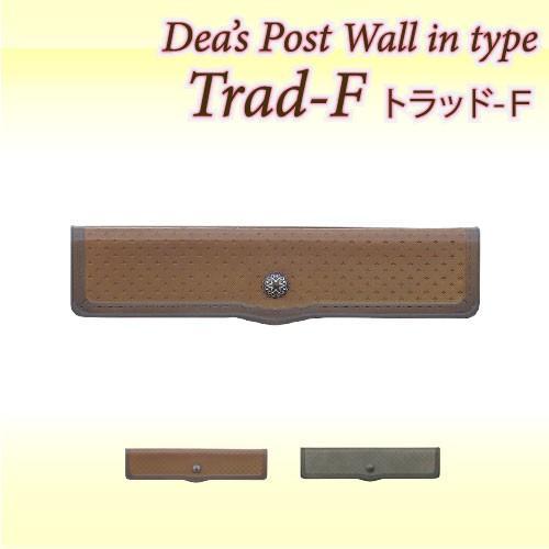 ポスト ディーズポスト 埋め込みポスト トラッド‐F クラシックブロンズ 石張用 ディーズガーデン