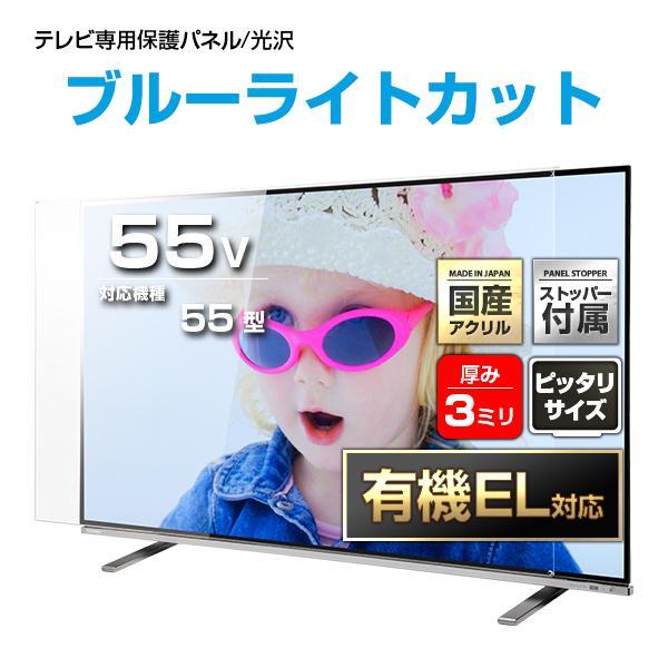 液晶テレビ保護パネル55型 卓越 55インチ UV ブルーライトカット ストッパー付き 市場 厚3ミリ重厚 有機EL対応 4K カバー 55型対応 光沢グレア仕様 8K