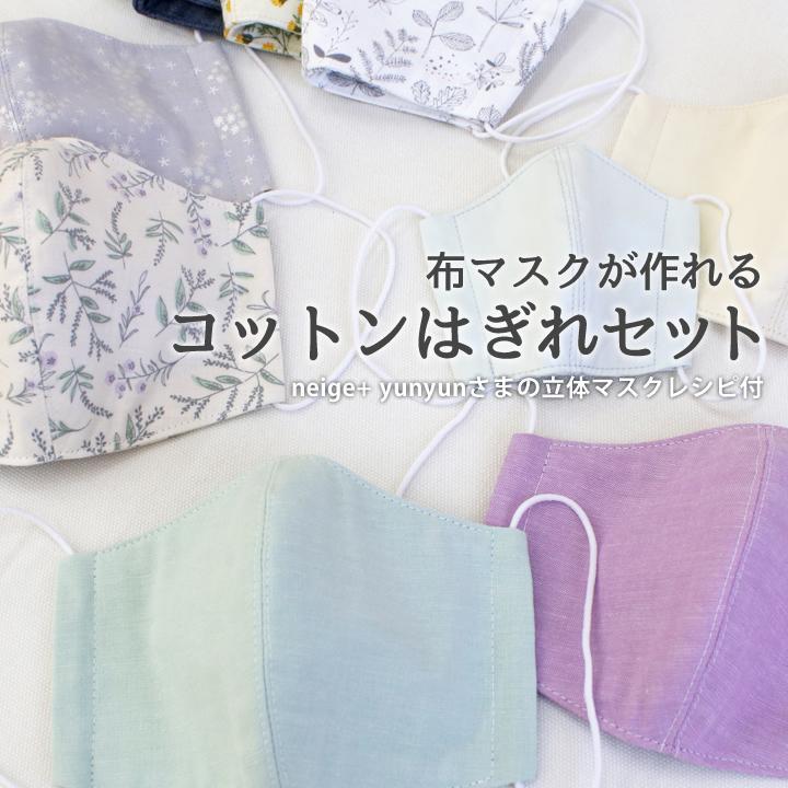 立体 布 マスク 作り方 お裁縫の先生が考えた初心者向けの布マスクの作り方です