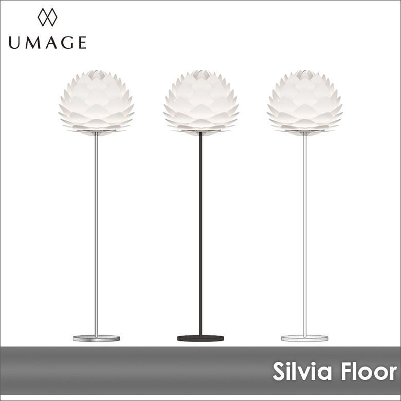 フロアライト SILVIA ウメイ シルヴィア VITA ヴィータ 北欧 送料無料 LED電球付※当店限定