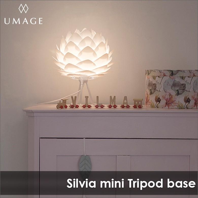 スタンドライト テーブルライト UMAGE Silvia mini (Tripod Base) VITA ヴィータ 間接照明 北欧 送料無料 LED電球付※当店限定